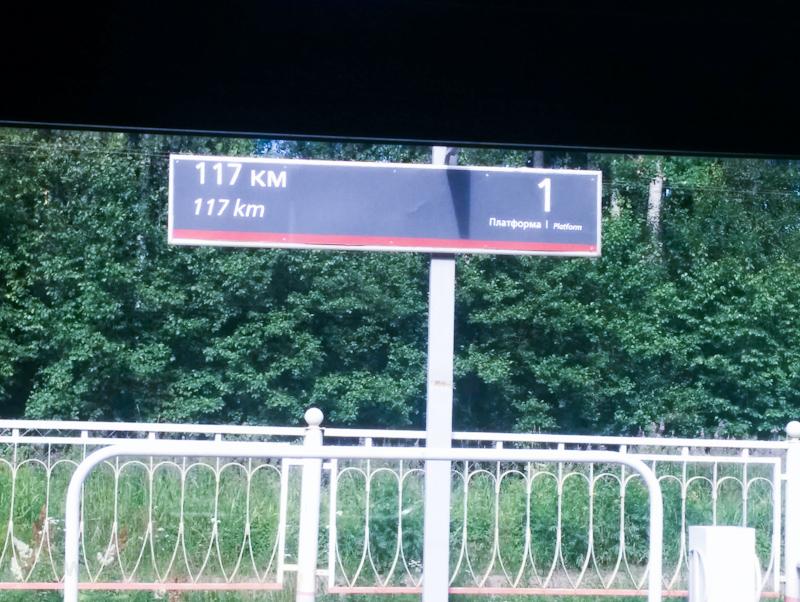 117 km megállóhely fotó