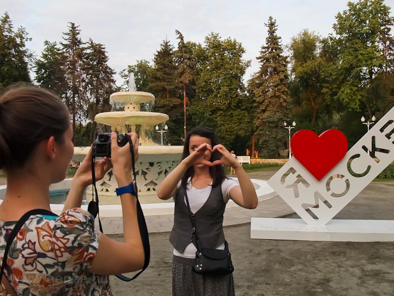 Gorkíj-park fotó
