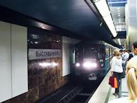 Vystavochnaya station