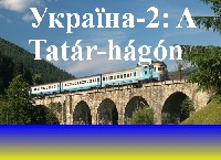 Україна-2: The Tatar-pass